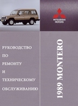 Mitsubishi Montero / Pajero Mark I Service and Repair Manual: Volume 1 + 2 Electrical Wiring Diagrams