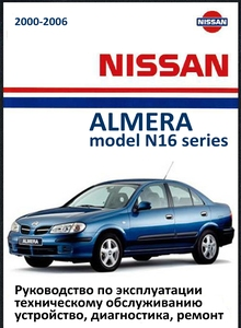 Nissan Almera N16 руководство по ремонту и обслуживанию - фото 3