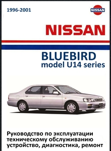 Руководство по эксплуатации и ремонту nissan bluebird