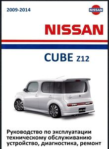 Nissan Cube Z12 Service and Repair Manual