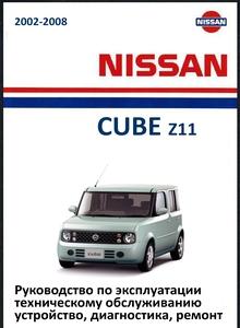 nissan cube z10 руководство по эксплуатации и ремонту скачать