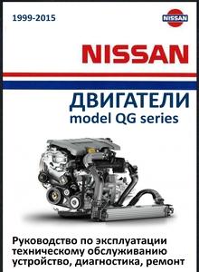 Nissan Avenir Скачать Руководство