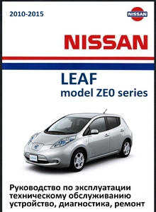 Nissan Leaf Service Manual No. SM1E-1ZE0U0