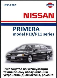 Nissan Primera P10/W10/P11 руководство по эксплуатации, техобслуживанию и ремонту, электросхемы