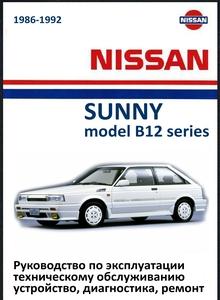 скачать книгу nissan sunny