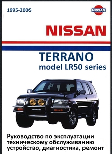 скачать руководство по 2002 ремонта для nissan x-terra