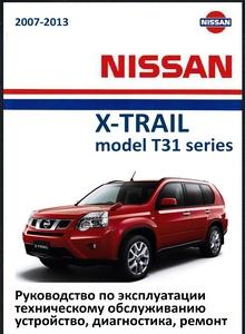 руководство по ремонту и эксплуатации ниссан x-trail т31