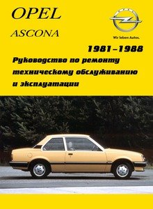 OPEL ASCONA C (Saloon, Hatchback & Estate) Руководство по ремонту и эксплуатации