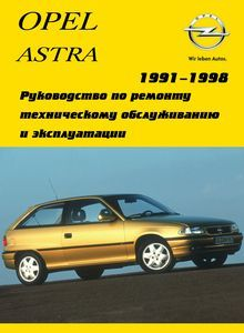 Opel Astra F Petrol Service and Repair Manual