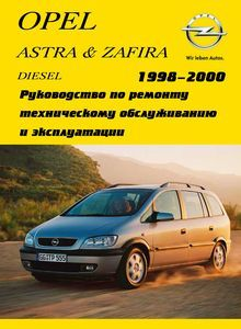 Opel Astra «G», Zafira «A» Diesel Service and Repair Manual