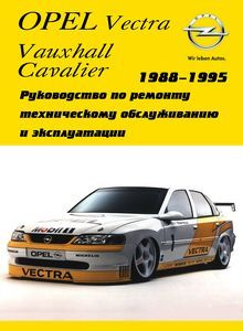 Opel/Vauxhall Vectra (Cavalier) Petrol Service and Repair Manual