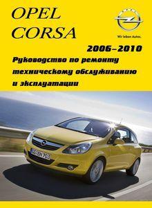 Opel Corsa D руководство по ремонту - фото 2