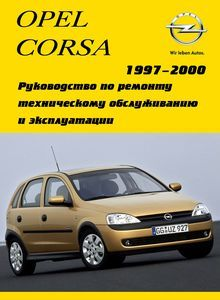 Opel/ Vauxhall Corsa B Petrol; Hatchback, Corsavan/ Combo Van Service and Repair Manual