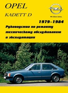Руководство По Ремонту Машины Опель Вектра А 1990 Год Выпуска