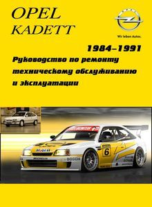 Opel Kadett E Petrol Service and Repair Manual