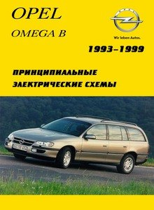 Схемы электрооборудования автомобилей Opel Omega B