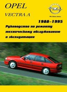 Опель Вектра С 2002 Инструкция По Эксплуатации - фото 7