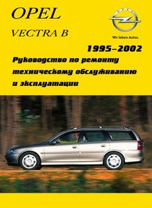 Опель Вектра С 2002 Инструкция По Эксплуатации - фото 5