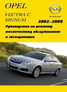 Opel Vectra B 1999-2002 Года Руководство