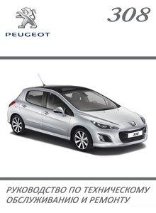 Peugeot 308 руководство по эксплуатации