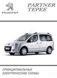 Peugeot Partner Tepee Electrical Wiring Diagrams Manual