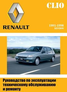 Renault Clio Phase 1/2/3 Petrol Service and Repair Manual