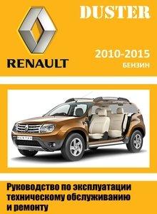 Renault Duster 4х2; 4х4 с двигателями 1,6; 2,0. Устройство, обслуживание, диагностика, ремонт