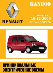 Electrical Wiring Diagrams Renault Kangoo
