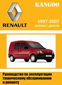 Renault Kangoo пассажирский и грузовой варианты исполнения с 1997: бензиновые и дизельные двигатели Рено Кангу инструкция по эксплуатации, техобслуживание, ремонт, электросхемы