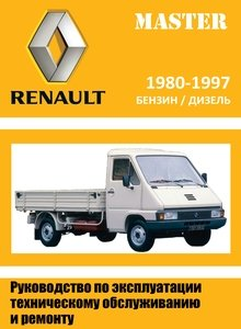 Renault Master I Workshop Manual