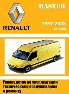 Renault Master с 1997 Workshop Manual