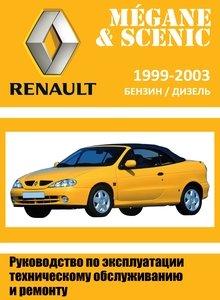 Инструкцию renault scenic 2001 двигателя 1.6 16v torrents