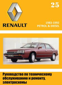 Renault 25 1983-1995 Service and Repair Manual
