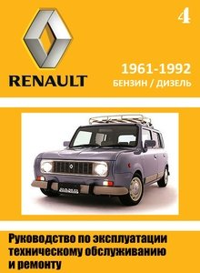 Renault 4 Revue technique automobile № 288