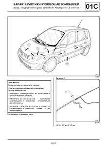 инструкция на рено сценик 2 - фото 11