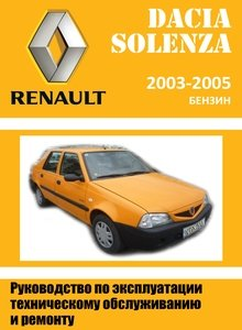 DACIA SOLENZA Repair Manual Engine: E7J; GERBOX: JH3; TAPV: B41A, B41B, B41C