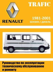 Renault Trafic Service and Repair Manual - Van, Chassis Cab, Low и Long Platform 2x4, 4x4 с 1980