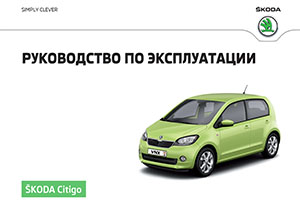 Skoda Citigo (type A00 издание август 2016) руководство по эксплуатации