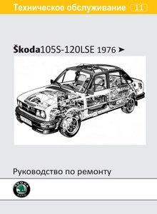 Skoda 105S, 105L, 120L, 120LE, 120LS и 120LSE Workshop Manual