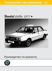 Skoda Estelle Service and Repair Manual