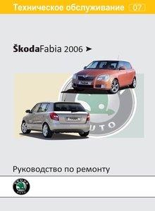 Шкода Фабия 2 с 2007 Руководство по эксплуатации, техническому обслуживанию и ремонту
