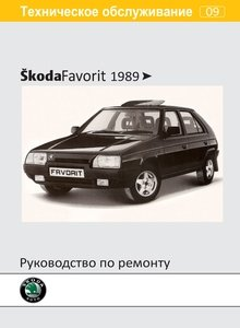 Skoda Favorit/ Forman Руководство по ремонту и эксплуатации