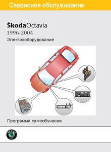 Skoda Octavia (Typ 1U)/ Octavia Tour Electrical Schematic Diagrams
