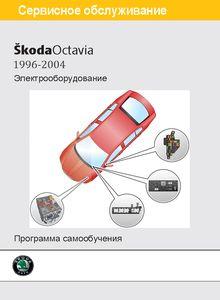 Škoda Octavia Tour Electrical Schematic Diagrams с бензиновыми двигателями: AXP/BCA 1.4 л, AMD 1.4 л, MPI 1.6 л, AEE 1.6 л, 1.8 л, MPI 2.0 л и дизельными SDI/TDI 1.9 л; схемы электрических соединений, распиновка, расположение жгутов проводки и разъёмов