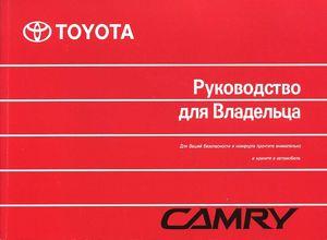 Toyota Tacoma 1995 Года Инструкция По Эксплуатации