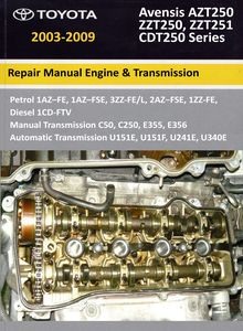 Engine and Transmission Repair Manual Toyota Avensis с 2003 года
