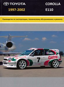Toyota Corolla E110 Eighth generation Petrol Service and Repair Manual
