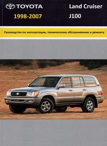 Toyota Land Cruiser 100 с 1998 - Руководство по эксплуатации и ремонту