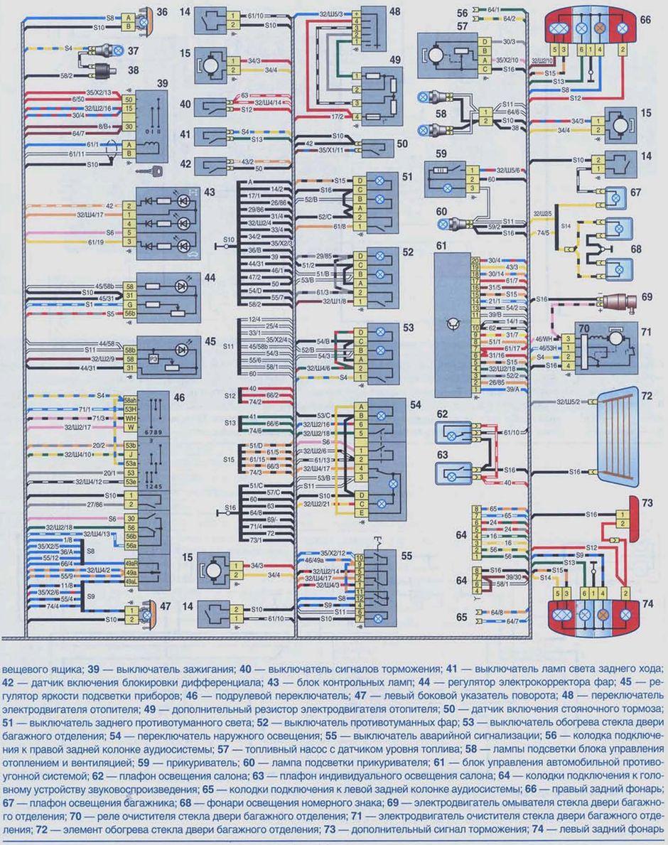 Фото № 4957 Электрическая схема автомобиля шевроле нива