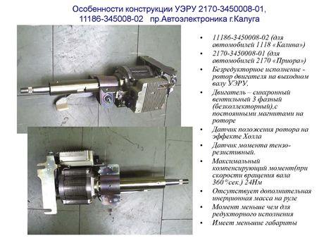 Особенности конструкции УЭРУ 2170-3450008-01, 11186-345008-02 пр.Автоэлектроника г.Калуга